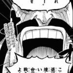【ワンピース】カイドウが戦争したい理由とドフラミンゴとの関係性!