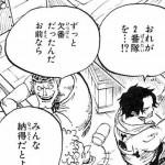 【ワンピース】クロコダイルは以前白ひげ海賊団二番隊隊長だったか?