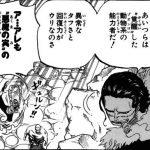"""【ワンピース】マゼランも覚醒か?悪魔の実""""覚醒剤""""とインペルダウン!"""