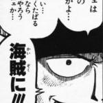 """【ワンピース】ゾロの「てめェは悪魔の息子かよ…」発言と""""神の天敵""""について。"""