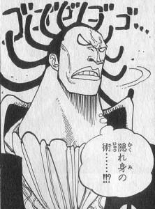 ワンピース28巻ゲダツ