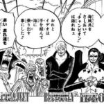 【ワンピース】XXX(トリプルエックスジム)格闘連合の強さに期待!