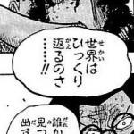 【ワンピース】マリージョアの国宝とは何か?ドフラミンゴの発言から予想される様々な可能性に迫る!