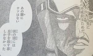 銀魂561武士の唄