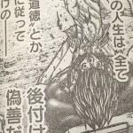 """【テラフォーマーズ】第159話""""愛と呪い""""あらすじと感想!"""