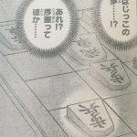 """【ものの歩】第7話""""敵""""確定ネタバレ感想!大会初戦突破&相良十歩登場!"""