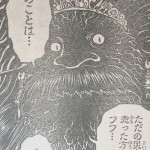 """【トリコ】ドンスライムの強さ考察!一龍と分離した""""災害""""の正体は?"""