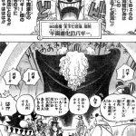 【ワンピース】ルフィすら魅了する組織を作った男「やっぱこうだよなー海賊って!!」道化のバギーの海賊っぷりについて!