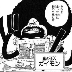 珍獣ガイモン登場