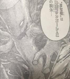 346七獣サンゴーレム