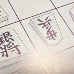 """【ものの歩】第9話""""2人の歩兵""""確定ネタバレ感想!対比が面白い!"""
