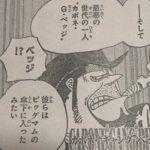 【ワンピース】ファイアタンク海賊団のメンバー4選ピックアップ考察!