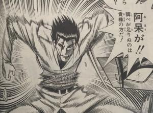 17斉藤一