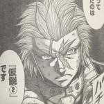 """【テラフォーマーズ】163話ネタバレ""""The Tail of Truth 真実の尻尾""""確定予想!"""