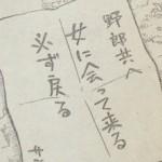 【ワンピース】814話「過去の亡霊」ネタバレ確定予想&考察!