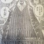 【ワンピース】異空間への扉を開く悪魔の実3選考察!