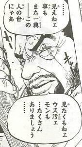 71巻藤虎