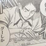 """【ものの歩】第17話""""拳""""確定ネタバレ感想!矢倉の鬼!"""