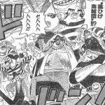 【ワンピース】四皇の強さと影響力、ひび割れる世界について。