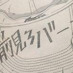 【バディストライク】第10話「バッテリーとは」確定ネタバレあらすじと感想!