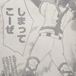 【バディストライク】第11話「甲子園」え?突然の打ち切り?