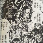 【ワンピース】五皇(ごこう)ルフィの予言&花札・四光の暗示のこと!