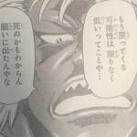 【トリコ】グルメ362話「フルコース完成へ!!」確定ネタバレ&考察!