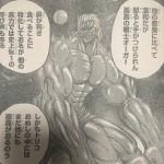 【トリコ】トリコの強さと技一覧×グルメ細胞の悪魔「戦士オーガー」について。