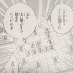 """【ものの歩】第24話""""美しい棋譜""""確定ネタバレ感想&考察!"""