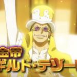 【ワンピース】テゾーロ一味(仲間)のメンバー&能力考察、黄金の輝きは色褪せない!