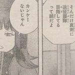 【ワールドトリガー】香取 葉子の強さ考察、ワガママ&勝ち気系才能少女!