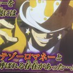 【ワンピース】テゾーロマネーの黒い闇、今後の続報に期待!