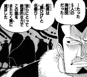 15黒ひげドルトン
