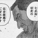 【ワンピース】新旧・王下七武海一覧とその考察、崩壊へ導かれる世界権力!