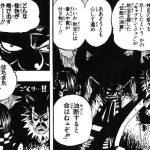 【ワンピース】キャプテン・ジョンの秘宝とキッドの関係性について妄想を爆発させろ!