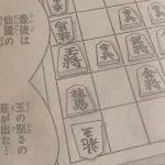 """【ものの歩】第31話""""宿題""""確定ネタバレ感想&考察!"""