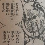 【ワンピース】不敵に笑う花の国の男、彼もまた王族なんだろうね。