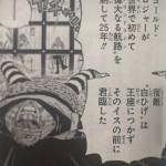 【ワンピース】脱獄のドフラミンゴ、どぶ色の未来に何を見る?
