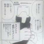 """【僕のヒーローアカデミア】セメントスの強さと個性""""セメント""""考察、ぬりかべっぽい国語教師!"""