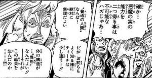 異形黒ひげ61