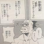 【僕のヒーローアカデミア】砂藤 力道(シュガーマン)の強さと個性考察!