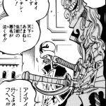 【ワンピース】モリアに絶対にゾンビとして扱われたくないキャラについて!