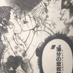 【ハンターハンター】ヴェーゼの強さと念能力、180分の恋奴隷(インスタントラヴァー)考察!