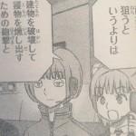 【ワールドトリガー】140話「玉狛第二 11」確定ネタバレ&感想!
