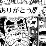 【ワンピース】感動の男泣き・準主役(?)編。それぞれの想いに胸が熱くなる!