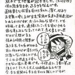 [B]熊本地震、きっとお手伝いするからね!尾田先生や諫山先生のメッセージから、僕らも勇気を頂こう!