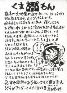 Twitter尾田メッセージ