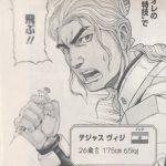 【テラフォーマーズ】テジャス・ヴィジの強さと手術・能力ベース考察!