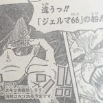 【ワンピース】黄金螺旋と電伝虫または時々ジェルマ66!