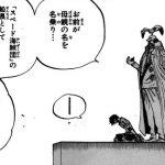 【ワンピース】ダイヤのシンボルを背負う海賊は誰になる?ルフィを護るトランプの暗示!